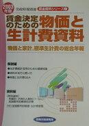 賃金決定のための物価と生計費資料(2003年版)