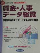 賃金・人事デ-タ総覧(2003年版)
