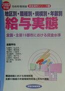 地区別・職種別・規模別・年齢別給与実態(2003年版)