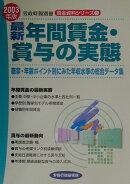 最新年間賃金・賞与の実態(2003年版)