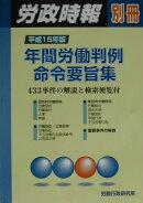 年間労働判例命令要旨集(平成15年版)