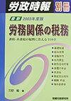 最新労務関係の税務(2003年度版)
