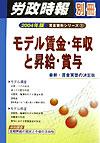 モデル賃金・年収と昇給・賞与(2004年版)