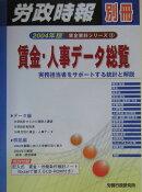 賃金・人事デ-タ総覧(2004年版)