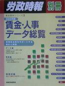 賃金・人事デ-タ総覧(2005年版)