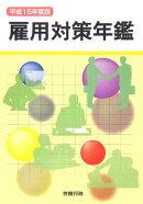 雇用対策年鑑(平成15年度版)