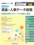 賃金・人事デ-タ総覧(2006年版)