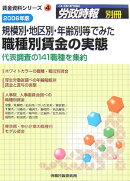 規模別・地区別・年齢別等でみた職種別賃金の実態(2006年版)