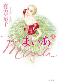 まいあ Maia  -SWAN act2- 第5巻 [ 有吉 京子 ]