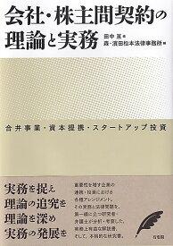 会社・株主間契約の理論と実務 [ 田中 亘 ]
