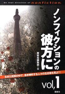 ノンフィクションの彼方に(vol.1) [ 鹿砦社 ]