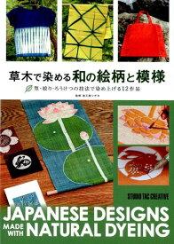 草木で染める和の絵柄と模様 型・絞り・ろうけつの技法で染め上げる12作品 [ 染工房シゲタ ]