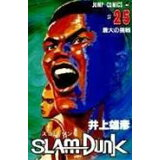 SLAM DUNK(#25) 最大の挑戦 (ジャンプコミックス)