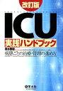 ICU実践ハンドブック改訂版 [ 清水 敬樹 ]