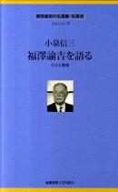 小泉信三「福澤諭吉を語る」(CD3枚組)