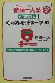 斎藤一人塾寺子屋講演会(1) 心のみそ汁スープ(笑) [ 斎藤一人 ]