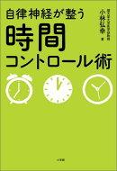 【謝恩価格本】自律神経が整う時間コントロール術