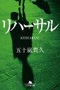 リハーサル (幻冬舎文庫) [ 五十嵐貴久 ]