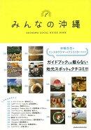 【バーゲン本】みんなの沖縄