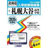 札幌大谷高等学校(2020年春受験用) (北海道私立高等学校入学試験問題集)