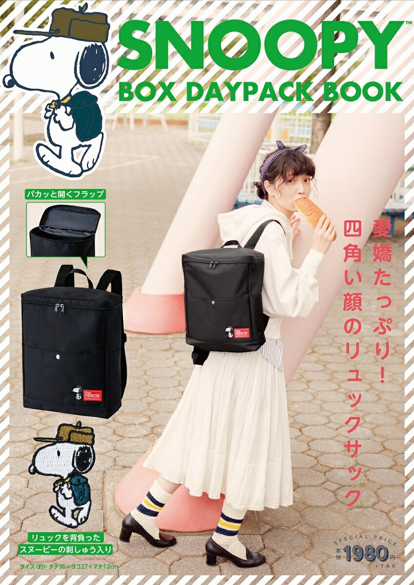 SNOOPY BOX DAYPACK BOOK ([バラエティ])