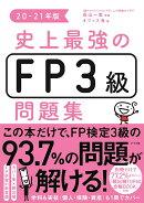 史上最強のFP3級問題集 20-21年版