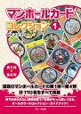 マンホールカード コレクション 1 第1弾〜第4弾 [ GKPマエプロ ]