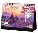 JAPAN 四季彩りの日本 2020年 カレンダー 卓上