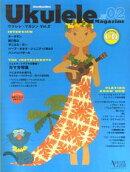 ウクレレ・マガジン(volume 02)