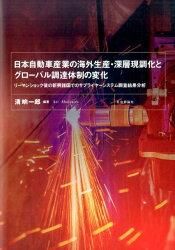 日本自動車産業の海外生産・深層現調化とグローバル調達体制の変化