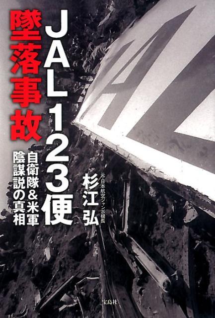 JAL123便墜落事故 自衛隊&米軍陰謀説の真相 [ 杉江弘 ]