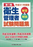 第1種衛生管理者試験問題集(平成31年度版)
