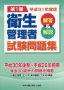第1種衛生管理者試験問題集(平成31年度版) 解答&解説 [ 中央労働災害防止協会 ]