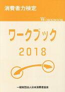消費者力検定ワークブック(2018)