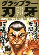 グラップラー刃牙最大トーナメント編(10)