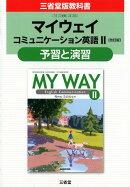 マイウェイコミュニケーション英語2「改訂版」予習と演習