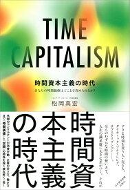 時間資本主義の時代 あなたの時間価値はどこまで高められるか? [ 松岡 真宏 ]