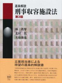 逐条解説 刑事収容施設法(第3版) [ 林 眞琴 ]