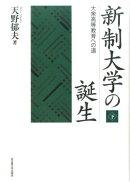 新制大学の誕生(下)