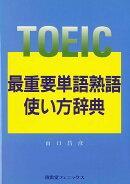 【バーゲン本】TOEIC最重要単語熟語使い方辞典