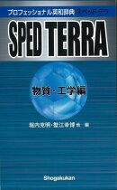 【バーゲン本】SPED TERRA 物質・工学編ープロフェッショナル英和辞典