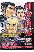 剣客商売(第2巻)