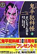 鬼平犯科帳(23)ワイド版
