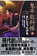 鬼平犯科帳(24)ワイド版