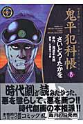 鬼平犯科帳(25)ワイド版