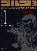 ゴルゴ13(volume 1)