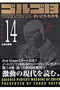 ゴルゴ13(volume 14)