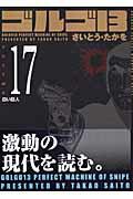 ゴルゴ13(volume 17)