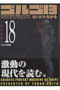 ゴルゴ13(volume 18)