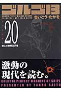 ゴルゴ13(volume 20)